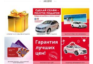"Акции ювелирного магазина ""Наше золото"""