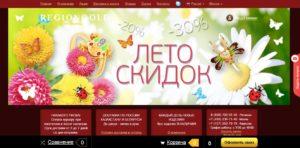 """Официальный сайт """"Регионголд"""""""