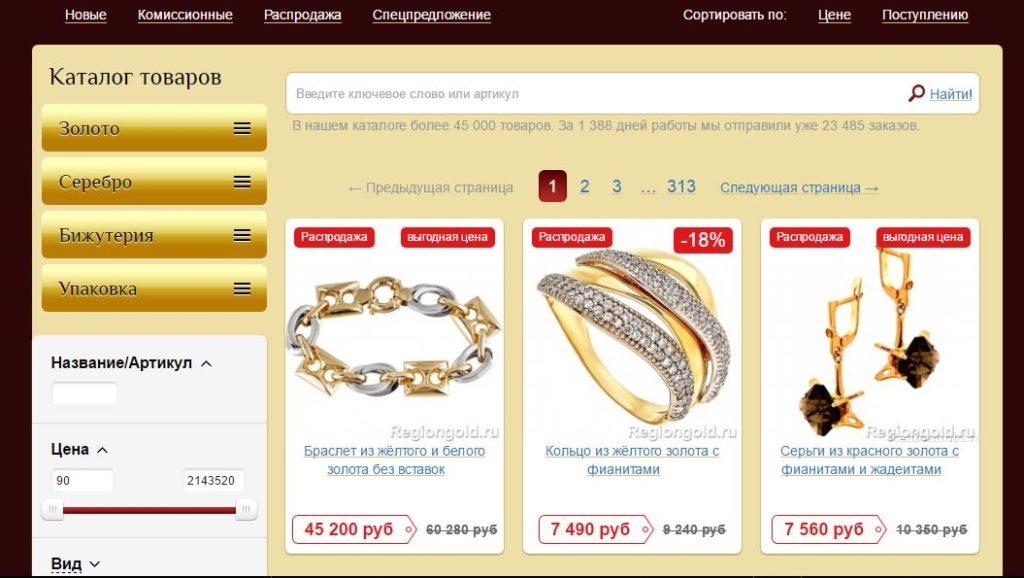 """Каталог товаров в интернет магазине """"Регионголд"""""""
