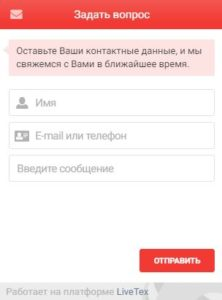 """Форма обратной связи на официальном сайте """"Регионголд"""""""