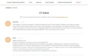 Ювелирный магазин Сердолик - Отзывы