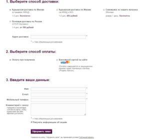Ювелирный интернет магазин Сильверлайф - Оформление заказа