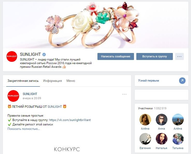 Официальная группа Санлайт ВКонтакте