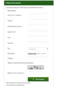 """Форма регистрации на официальном сайте """"Тутанхамон"""""""