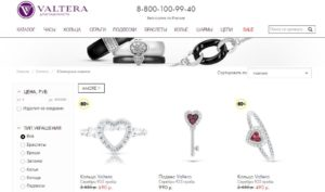 Ювелирный магазин Вальтера - Коллекция Amore