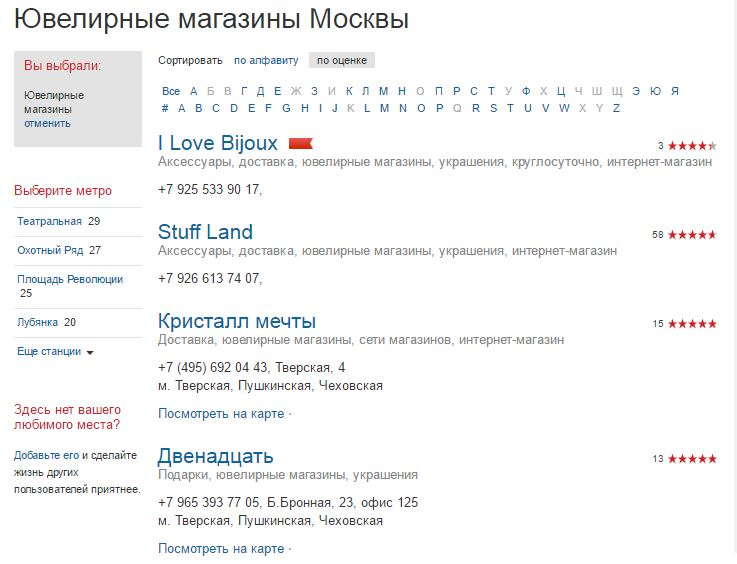 Ювелирные магазины в Москве
