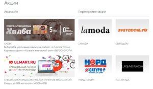 Акции ювелирных магазинов в Москве