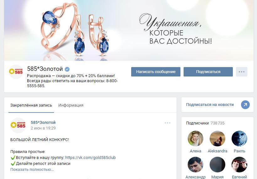 Официальная группа ювелирной сети ВКонтакте