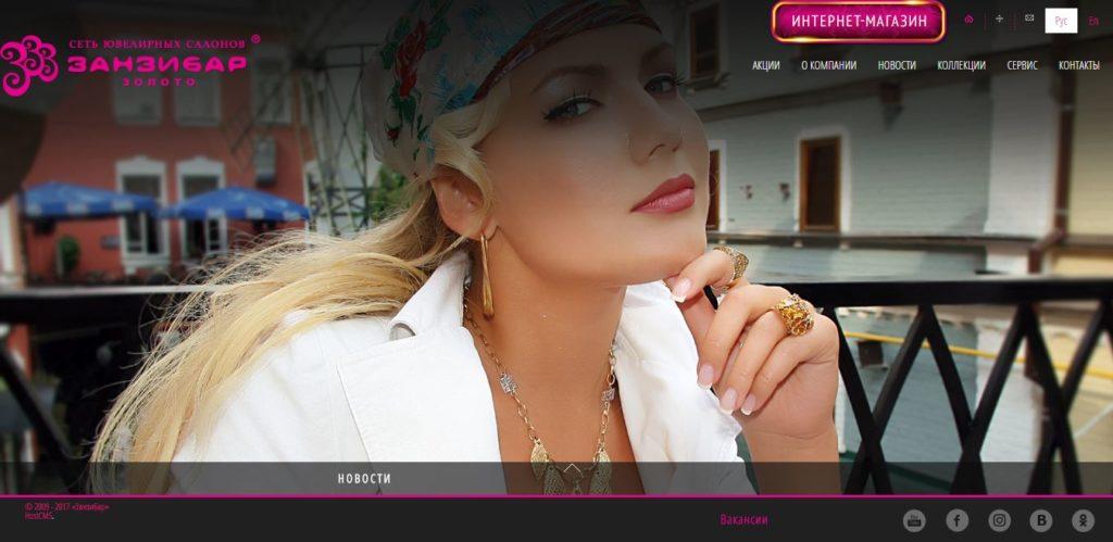 """Официальный сайт сети ювелирных салонов """"Занзибар"""""""