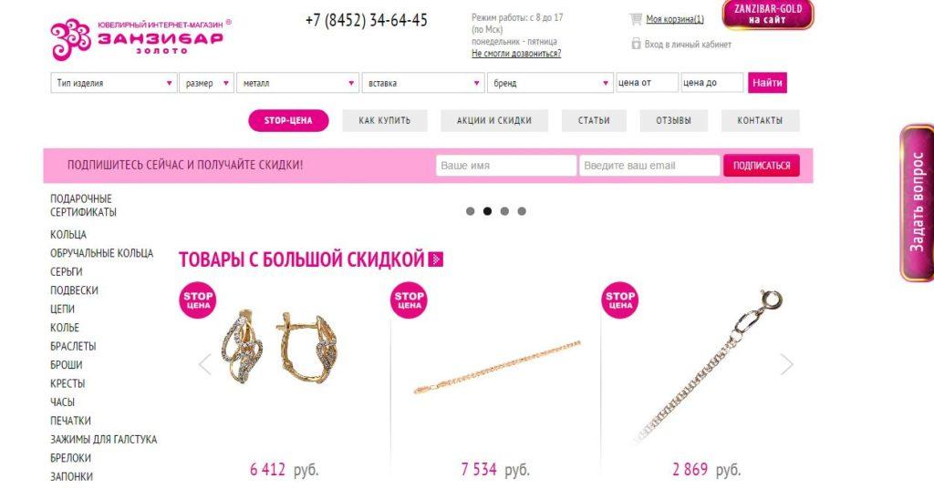 """Ювелирный интернет магазин """"Занзибар"""""""