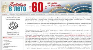 """Официальный сайт сети ювелирных салонов """"Золотой прайд"""""""
