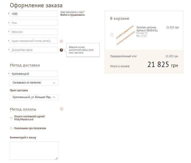 """Оформление заказа на официальном сайте """"Золотой век"""""""