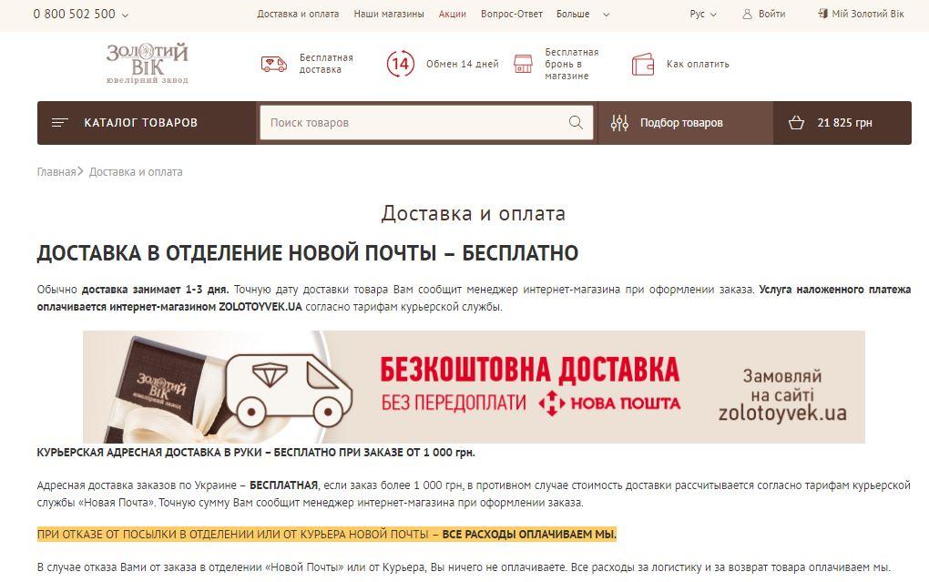 """""""Золотой век"""" - Доставка и оплата"""