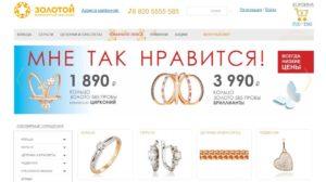 """Ювелирный магазин """"Золотой"""" - Официальный сайт"""