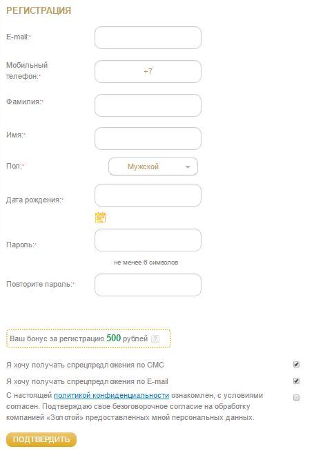 """Регистрация на официальном сайте """"Золотой"""""""