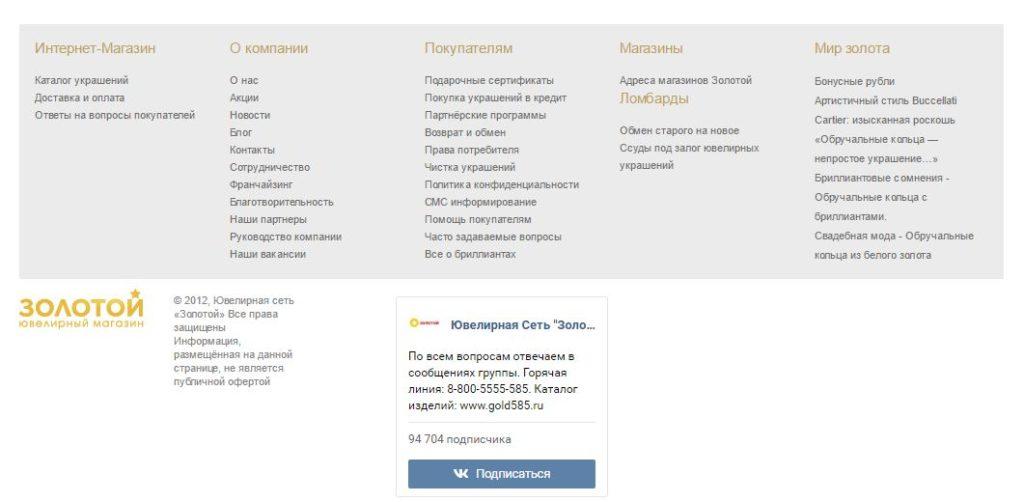 """Вкладки на официальном сайте """"Золотой"""""""