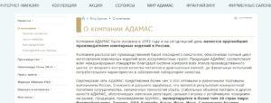 Информация о компании Адамас на официальном сайте