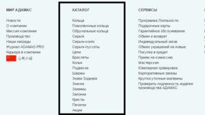 Вид раздела каталог на официальном сайте Адамас