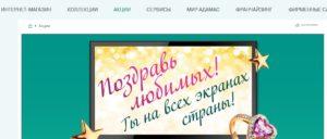 Акции на официальном сайте компании Адамас