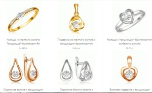 Коллекция с танцующими бриллиантами