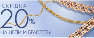 Акции от компании Бронницкий ювелир