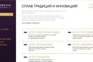 Официальный сайт ювелирной компании Эстет