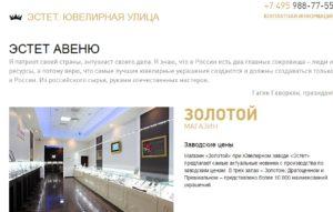 Информация на официальном сайте ювелирный завод Эстет
