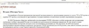 О предприятии Ювелиры Урала