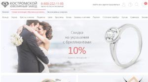Скидки на продукцию с бриллиантами на сайте Костромской ювелирный завод
