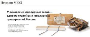 История Московского ювелирного завода