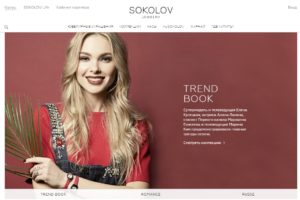 Официальный сайт компании Соколов