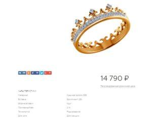 Информация о товаре кольцо на официальном сайте компании Соколов