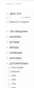 Фильтр ювелирных украшений на официальном сайте Вальтера