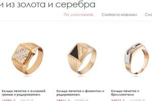 Ассортимент золотых печаток на сайте 585