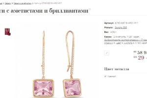 Информация о длинных сережках на сайте Московского ювелирного завода