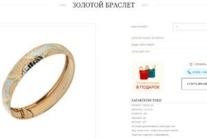 Внешний вид жесткого золотого браслета