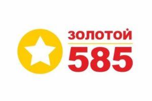 Ювелирная сеть 585