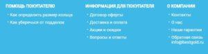 """Ювелирный интернет магазин """"Бестголд"""" - Вкладки"""
