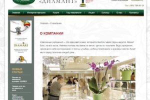 """Официальный сайт """"Диамант"""""""