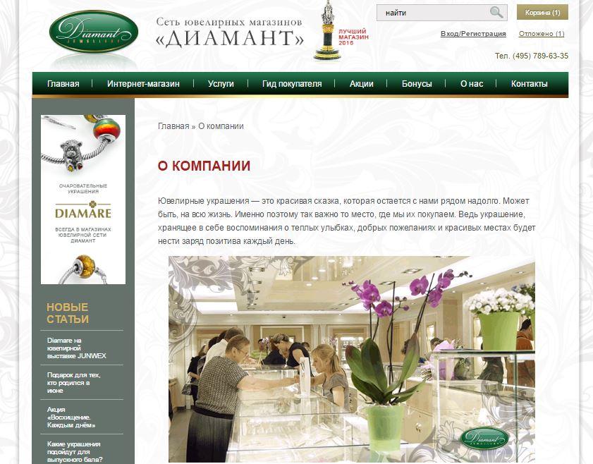 Диамант Ювелирный Магазин Спб Официальный Сайт