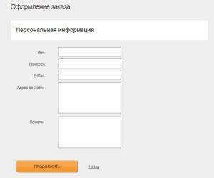 """Оформление заказа на официальном сайте """"Кристалл мечты"""""""