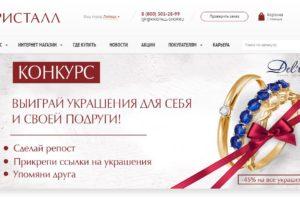 """Официальный сайт """"Кристалл"""""""