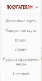 """Покупателям ювелирных магазинов """"Кристалл"""""""