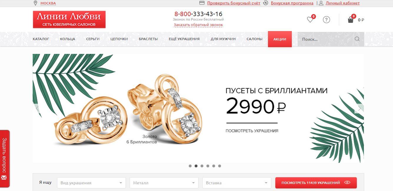 Линия Любви Ювелирный Магазин Официальный Сайт Завод