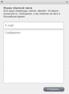 """Форма обратной связи на официальном сайте """"Линия Любви"""""""