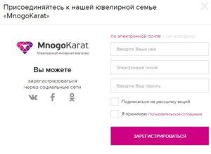 Регистрация на Многокарат.ру