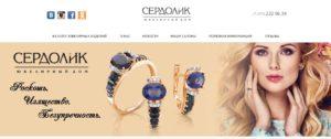 Официальный сайт ювелирного дома Сердолик