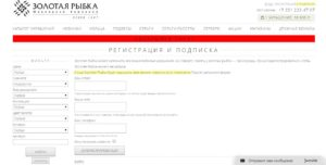Золотая рыбка ювелирный магазин - Регистрация и подписка