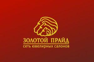 """Сеть ювелирных салонов """"Золотой прайд"""""""