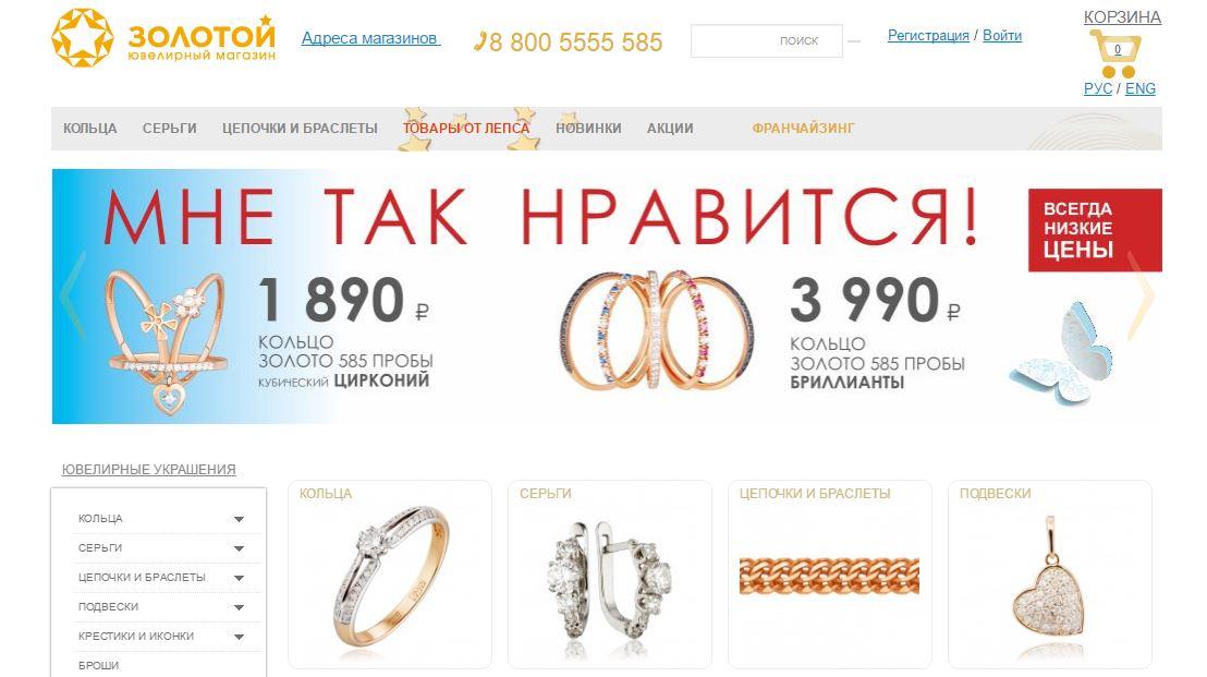 Ювелирные Магазины России Официальные Сайты